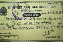 DONATION FOR SHREE SAMLING GUMBA
